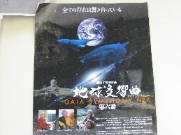 gaia.3.jpg